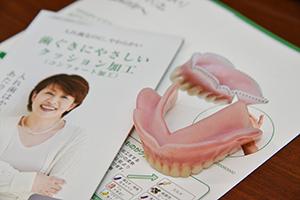 杉村歯科医院 コンフォート義歯
