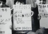 杉村歯科医院 院長紹介 小学生